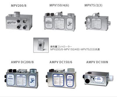 アルデ「クリーニング&点検」対象機種:MPV200/8, MPV150/4(6), MPV75/2(3), AMPV DC200/8, AMPV DC150/6, AMPV DC100N