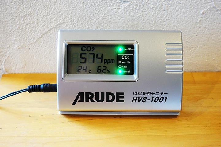 高精度NDIR方式センサー採用 アルデ CO2濃度監視モニター HVS-1001